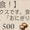 艦これ 18年春イベ任務「主計科任務【和定食膳を作って完食!】」