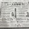 3月3日 日経アカデミー「ニュースの学校」に登壇します!~なぜ『経済ニュース』は難しく感じるのか?~