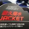 【中年男 ワークマンの新商品ジャケットのレビューを書いてみる】【PR記事】