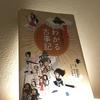 【読書】「マンガ遊訳 日本を読もう わかる古事記」村上 ナッツ、つだ ゆみ:著、村田右富美:監修