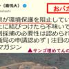 高橋洋一って誰ですか⁉ - 『「文系バカ」が日本をダメにする』の著者、喜悦大学「教授」、日本の政治をだめにしているのは、こういう「ただのバカ」だった件