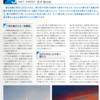 日本地震学会の広報誌『なゐふる』によると『地震雲』は地震の前兆にはならない!ただ、『地震雲』の存在までは日本地震学会・気象庁も否定出来ない模様!
