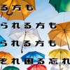 忘れる方も忘れられる方も届けられる方もそれぞれ困る忘れ傘