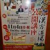 福島県郡山市での「みんなの漢方道場公開講座」が昨年に引き続き、大盛況で無事に終了しました。