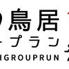 鎌倉でグループランを始めて半年経ったので振り返り【二の鳥居グループラン】