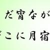 """小倉百人一首 歌三十六番 """"夏の夜はまだ宵ながら明けぬるを"""""""