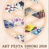 〈Information〉「アートフェスタ栞2019」開催です!