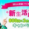 mineo(マイネオ)のキャンペーン。新生活応援!800円×3カ月割引キャンペーン。2017年5月9日(火)まで