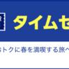 ANA2019年SUPER VALUE&タイムセール!PP単価5.6円ISGタッチ・PP単価6.0円のOKAタッチSFC修行おすすめ路線
