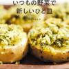 『いつもの野菜で新しいひと皿』 レンコンとおからのベジタリアンローフ