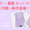 【GUベビー】★新作★セットアップも単品もお洒落で可愛い夏服登場!