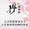 京都 祇園   『櫻 クラブ』  あなたも京都屈指の  有名店『櫻 クラブ』で働きませんか?