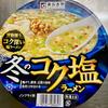 冬のコク塩ラーメン(寿がきや)