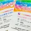 PTNA日比谷夏季ステップ終了と8月のコンサートのお知らせ