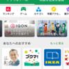 本日4月14日(金)、Google Playで「IQON」がフィーチャーされています!