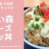 【マチプラ掲載】チーズがのび~る♡大衆食堂 半田屋×大森杏子 限定コラボメニュー「追い森チーズカツ丼」