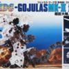 ゾイドのゴジュラスのプラモデル プレミアランキング