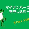 【コロナ10万円給付】マイナンバーカードを作った方が良いと思う。
