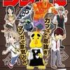 『月刊タロイモ 第2号』参加者募集開始!