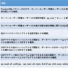 【第3回】基本から始める Azure Database for PostgreSQL 【PostgreSQL (オンプレミス)(3)】