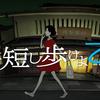 『夜は短し歩けよ乙女』がアニメ映画化決定!公開日も【声優に星野源&花澤香菜】