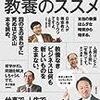 【読書】池上彰の教養のススメ(池上彰)