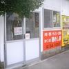 [19/03/02]ゆくい処「朝めし家」の「ハヤシ丼?」 350円 #LocalGuides