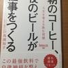 朝のコーヒー、夜のビールが良い仕事をつくる 馬渕知子 クロスメディア・パブリッシング