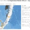 9月10日13時18分頃ニュージーランドを震源とするM7.0の地震が発生!最近リング・オブ・ファイア上では大地震が発生していて日本も他人事ではない!!