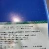 【野球】2019年4月2日 東京ドーム