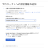 構築済のWordPressをGoogle App Engineに移行する(3)
