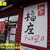 麺や福座〜2020年12月15杯目〜