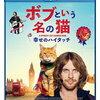 映画について好き勝手書いちゃいます(^_-)-☆No132 ボブという名の猫/幸せのハイタッチ