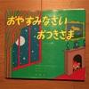 眠る前に子どもに読んであげたい絵本「おやすみなさいおつきさま」