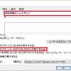 【Windows 10 Pro】業務時間外のPCシャットダウン方法について