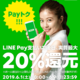 LINE Pay「Payトク 最大20%還元」(6/1~6/9)