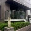 東京・目黒の寄生虫館に行きました!《博物館・美術館めぐりシリーズ #4》