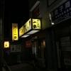 年間300食以上ラーメンを食べるラーメンソムリエの私が篠崎のラーメン屋「ラーメン一歩」に4年の歳月を経て訪れた話