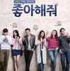 韓国映画でも観よう!という日のためのGYAO!ストア入荷情報・2017春【ラブ・ロマンス編】