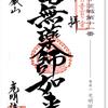 光明院の御朱印(つくばみらい市)〜朱・赤・ピンク・青・緑・白、「みらい」に躍る高台の東国花の寺