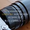 【Panasonicカメラが好きすぎて】初心者が購入した『LEICA DG NOCTICRON(ノクチクロン)42.5mm』質感レビュー