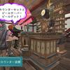 ArcheAge SS物語:第6話【Barカウンター設置】