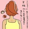 天柱(てんちゅう)へのつぼ押しで、首のつけねの痛みをすっきりとろう