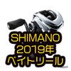 【SHIMANO】2019年モデルベイトリール「19アンタレス・カルカッタコンクエストDC・スコーピオンMGL・SLX MGL」通販予約受付中!