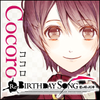 【Re:BIRTHDAY SONG~恋を唄う死神~another record】攻略《共通BADEND》