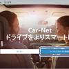 Discover Pro設定① car-net設定