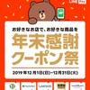 LINE Payの無料クーポンで吉野家か松屋の牛丼が食べられるぞ!!!年末感謝クーポン祭