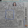山形でも大きなニュース続く〜知事選・百貨店〜