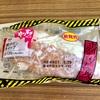 【ローソン】罪深い味に罪悪感すら感じちゃう美味しさ!「揚げパン ホイップ」を実食レビュー!