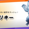 【ポケモンユナイト カイリキー】強すぎで対策不可能?初期Tier最強ポケモンと話題に!